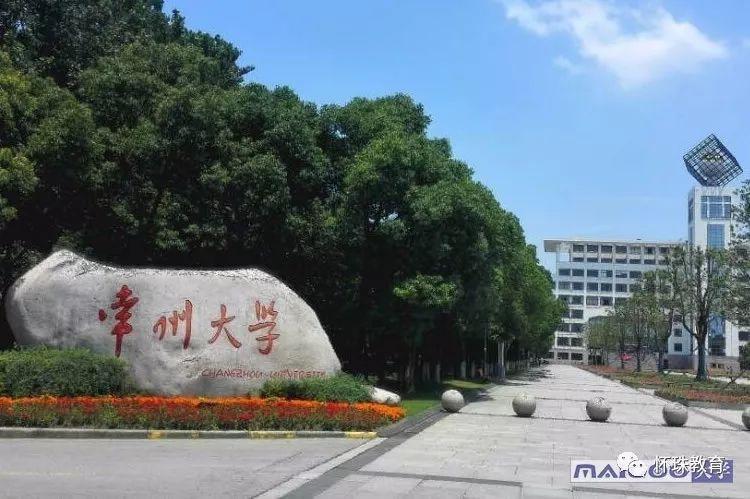 changzhoudaxue